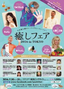 2016東京_A4チラシ_ol