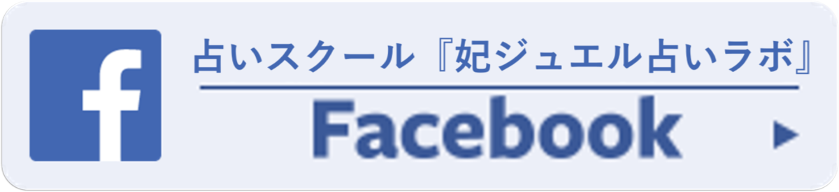 占いスクール「妃ジュエル占いラボ」Facebookページへ