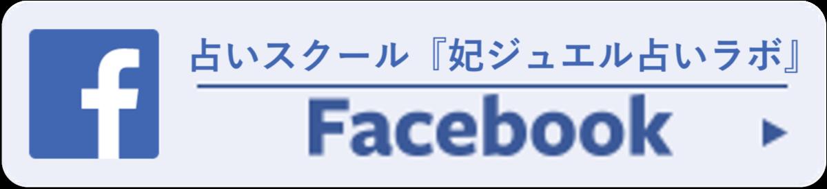 占いスクール「妃ジュエル占いラボ」Facebookページへ